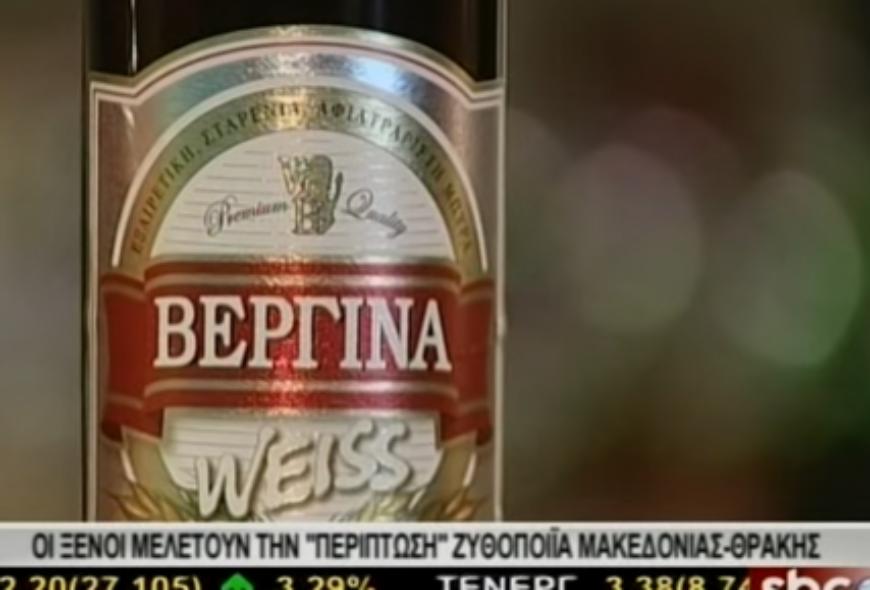 Η Βεργίνα στο SBC TV (08/05/2013)