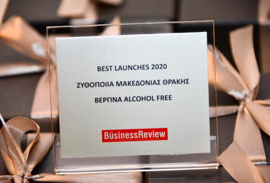 """ΒΕΡΓΙΝΑ Alcohol Free: ειδικό βραβείο ως """"BEST LAUNCHING"""" 2020 (02/11/2020)"""