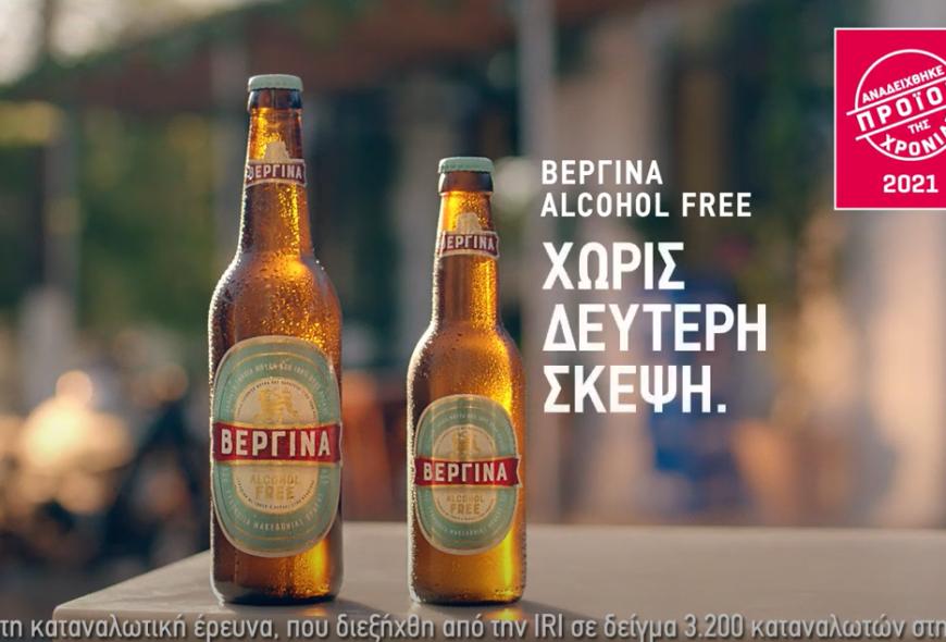 ΒΕΡΓΙΝΑ ALCOHOL FREE ΠΡΟΪΟΝ ΤΗΣ ΧΡΟΝΙΑΣ 2021! (25/02/2021)