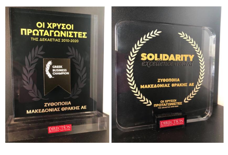 """Βραβεία """"Οι Χρυσοί Πρωταγωνιστές της Δεκαετίας 2010-2020"""": Δύο ακόμα διακρίσεις για τη Ζυθοποιία Μακεδονίας Θράκης (19/07/2021)"""